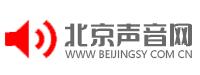 北京声音网