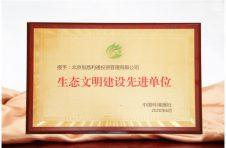 世界环境日 恒昌荣膺《中国环境报》三奖殊荣