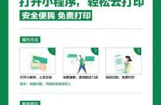 """北京链家千家门店开放""""云打印""""服务 累计打印超15万份文件"""