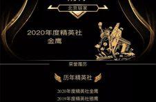 """北京链家""""五星经纪人""""姚丹:从高材生到优秀经纪人"""