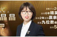 """北京链家""""五星经纪人""""党晶晶:不被""""格式化"""" 讲求""""方法论"""""""