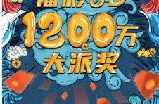 """北京福彩""""3D""""游戏1200万元大派奖及营销活动精彩回顾!"""